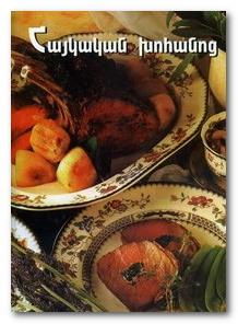 Названия блюд армянской кухни