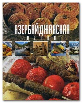 Названия блюд азербайджанской  кухни