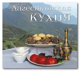 nazvanija-bljud-dagestanskoj-kuhni