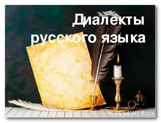 tak-govorjat-v-rossii