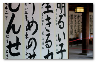 tajny-japonskih-nazvanij